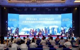 湖南体育局与张家界签约 共建体育旅游示范城市