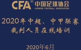 官宣!2020赛季中超、中甲联赛裁判人员线上培训顺利结业