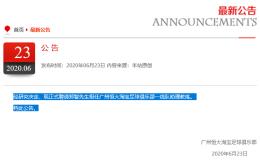 官宣!郑智担任广州恒大一线队助理教练