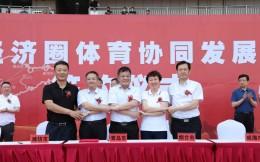 山东五地市签约,联手打造胶东经济圈体育协同发展联盟