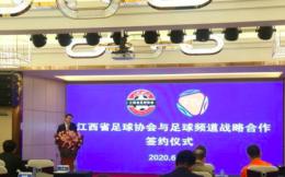 """江西足协与足球频道战略合作,构建""""江西足球+智慧广电""""生态链"""