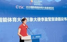 2020年国际智能体育大会在天津举行,女排运动员李盈莹任形象大使
