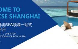 CSE上海泳池SPA展 ,7月3-5日——多元百态,开启泳业新篇章