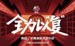 曝CBA复赛第二阶段将在青岛进行 7月7日开打