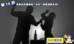 """罗聊体育第16期:女拳王死里逃生""""KO""""绝世渣男丈夫!"""