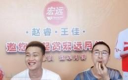 赵睿被罚原因是参与直播带货?网友:直播期间或存在违规接触