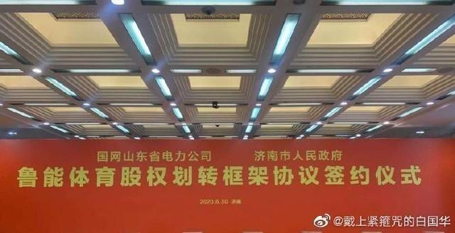 山东鲁能今日举行股权划转框架协议签约仪式