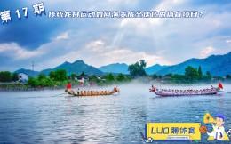 LUO聊体育第17期:传统龙舟运动如何演变成全球化的体育项目?