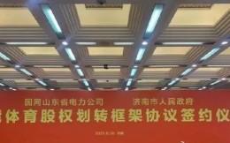 鲁能倒贴卖队给济南文旅有玄机:组建体育投融资省队乃大势所趋