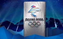 早餐7.1 | 北京冬奥会连签四家官方供应商 苏宁入主国米4年投入达6.25亿欧元