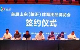 首届山东体育用品博览会将于8月22日至24日在临沂举办