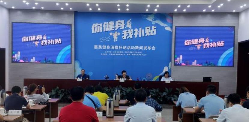 天津市发放惠民健身消费补贴 总额度100万元