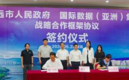 IDG亚洲与清远市政府战略合作,助力打造电竞小镇、体育文旅小镇、赛事基地等