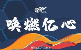 早餐7.2  中超7月25日开赛 金佰利成为CBA复赛官方供应商