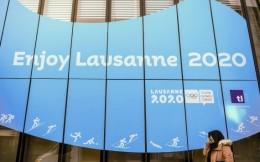 洛桑冬青奥会赛事总结报告发布 赛事各项收入约3.62亿元