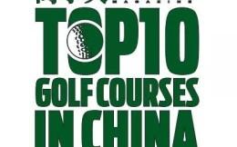 《高尔夫》杂志2019-2020中国十佳球场评选正式启动