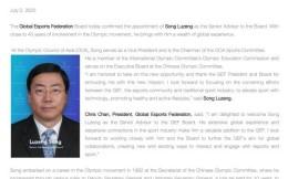 亚奥理事会副主席宋鲁增出任国际电子竞技联合会GEF高级顾问
