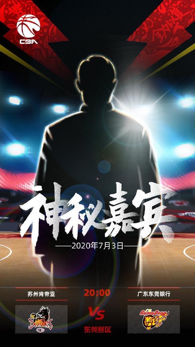 受CBA官方邀请,钟南山院士将现场观看广东VS江苏比赛