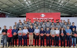 第一期国际篮联一级教练员培训认证课程开班仪式在陕西省西安市举行