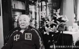 新中国第一代国脚李朝贵逝世,享年95岁