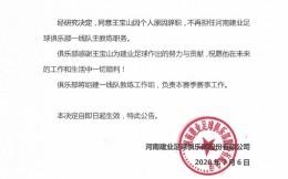 河南建业:俱乐部同意球队主帅王宝山辞职