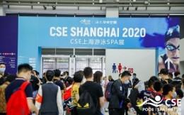 专注行业发展,共济泳业未来,CSE上海游泳SPA展成功收官