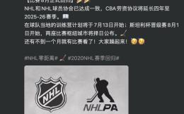 NHL:劳资协议延长四年至2025-26赛季 比赛将于8月回归