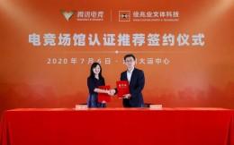 腾讯电竞与佳兆业达成合作,深圳大运中心成华南首个获得认证推荐体育场馆