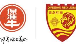 青岛红狮:保准牛成为球队官方保险服务赞助商