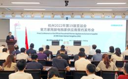 杭州老板电器成为杭州亚运会官方家用厨电独家供应商