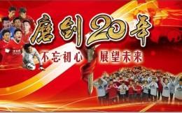 徐根宝足球基地成立20周年,培养出12名国脚和超过60位中超注册球员