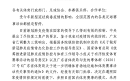 广东省足协超级联赛本月底重启 暂不组织观众进场观赛