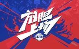 曝CUBA全国赛8月16日-29日在华大泉州校区开打 扩军至48支球队