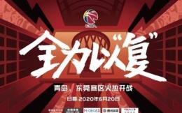 新华社:CBA季后赛仍继续落户青岛 7月30日将全面开战
