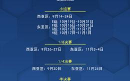 亚足联:亚冠东亚区10月16日开打 小组赛至半决赛以赛会形式进行