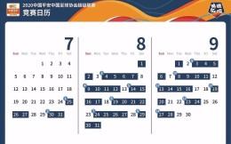 中超对外公布第一阶段竞赛日历 每轮跨度2-4天9月赛程最密集