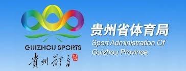 贵州省体育局与新华网签订框架合作协议 在体育产业资源对接等方面开展深入合作