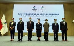 北京冬奥组委全球征集公共艺术作品 将选出10件最佳方案