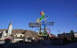 北京冬奥会张家口赛区已完工50个项目