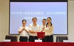 杭州亚组委与三所浙江高校签署框架合作协议