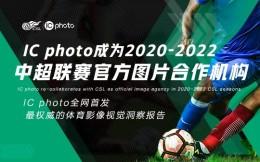 IC photo成为2020-2022中超独家图片合作机构,并发布体育影像视觉洞察报告