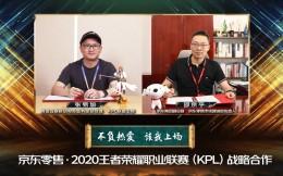 京东零售与王者荣耀KPL达成年度战略合作