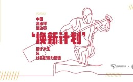 """2020年第二期中国高水平运动员""""焕新计划""""招募开启"""