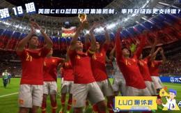 罗聊体育第19期:美团与中国足球大战爆发,外行指导内行究竟合不合理?