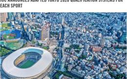 东京奥运新资格赛体系敲定:明年6月29日前完赛 男足、拳击年限升至24岁