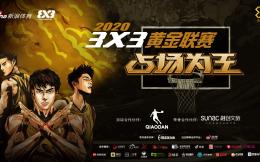 """重拾热爱""""占场为王"""",2020年3X3黄金联赛周末广州开赛"""