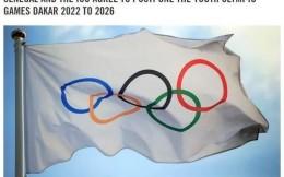 青奥会延期四年,IOC官员建议寻找替代赛事弥补年轻人奥运梦想
