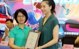 魏秋月担任天津2020活力河西·哪吒体育嘉年华宣传形象大使