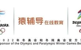 7.13-7.19体育营销Top10|猿辅导赞助北京冬奥 IC photo与中超续约三年
