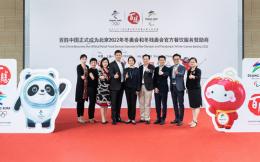 第32家赞助商!百胜中国成为北京2022年冬奥会和冬残奥会官方餐饮服务赞助商